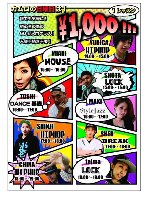 日曜POP_convert_20121013213306