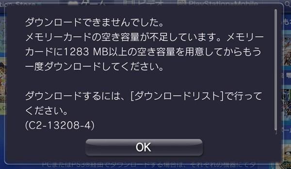 PSVita ROMのダウンロードとインストール方法   …