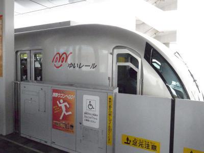 沖縄モノレール