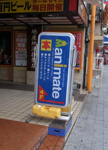 アニメイト沖縄