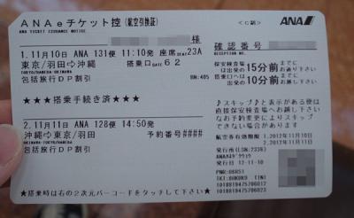 羽田→沖縄