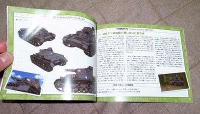 戦車の説明がw