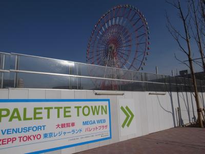ゼップ東京