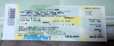 夜の部のチケット