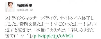 福圓美里さんのツイート