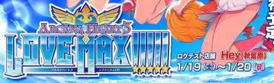 アルカナハート3 LOVEMAX!!!!!
