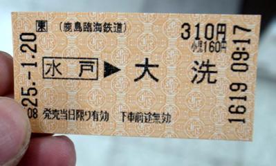大洗鹿島線の切符