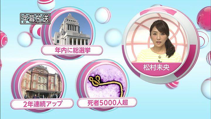 matsumura20141113_01.jpg