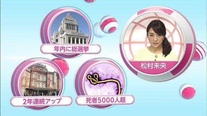 matsumura20141113_02.jpg