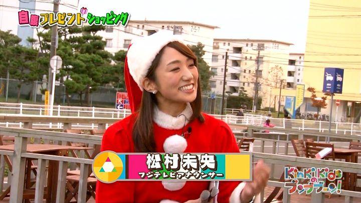 matsumura20141207_02.jpg
