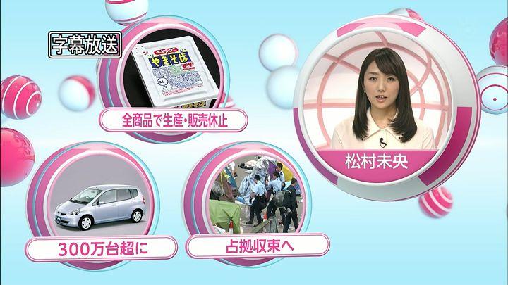 matsumura20141211_01.jpg