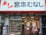 munashi.jpg