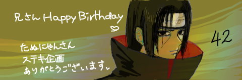 itachi happy birthday