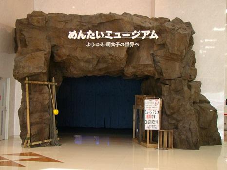 めんたいパーク6