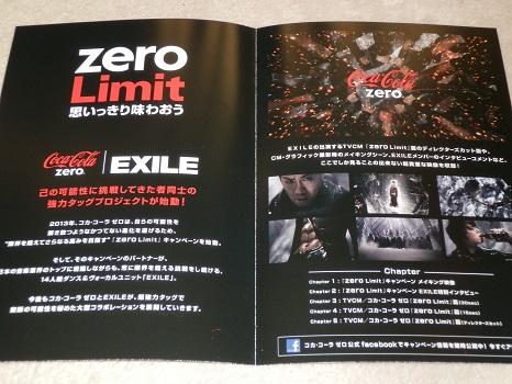 EXILE5.jpg