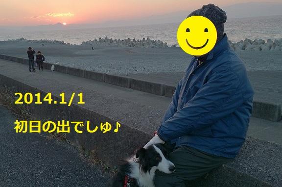 s-IMG_20140101_193814.jpg