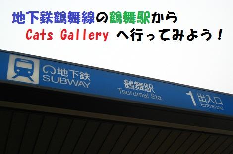 JR鶴舞駅もほぼ同じ道だよ~