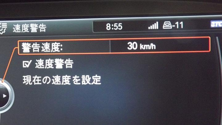 速度警告30km/h