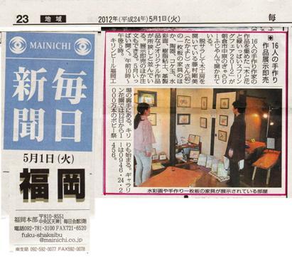 2012.5毎日新聞2