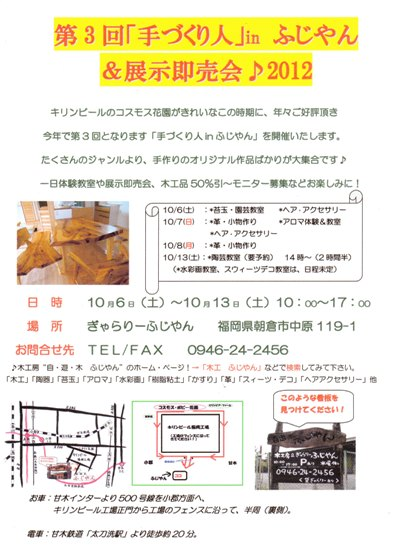 ブログ用チラシ2012秋