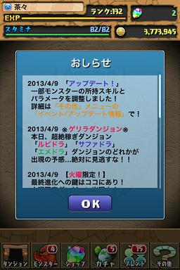pz20130411_01b.png