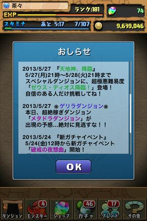 pz20130528_01.png