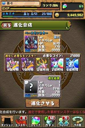 pz20130531_02.png