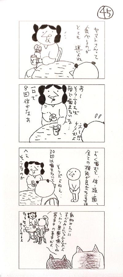 4koma-45.jpg