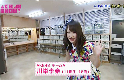 akb48show#10 川栄李奈