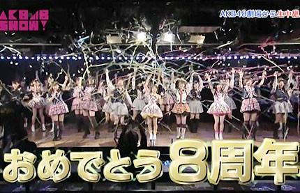 akb48 show akb劇場8周年の瞬間