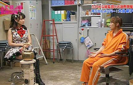 akb48show #11 大島優子 説教部屋