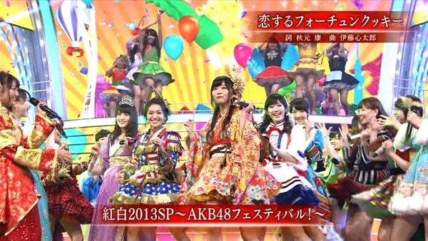 2013紅白 恋するフォーチュンクッキー