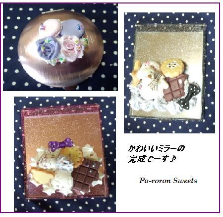 2013-3-takagisan-mirror.jpg