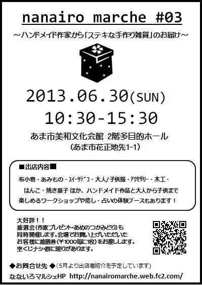 nanamru3-20130630f.jpg