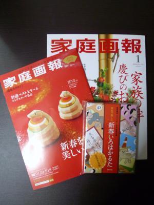 2012年新年号 家庭画報