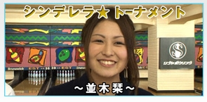 並木栞さん