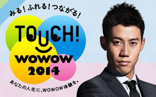 touch wowow