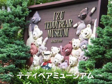 テディベアミュージアム