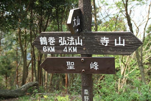 高取山山頂