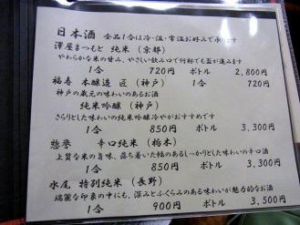 12-5-8 品酒