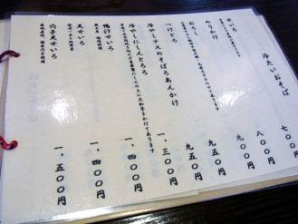 12-5-13 品そば
