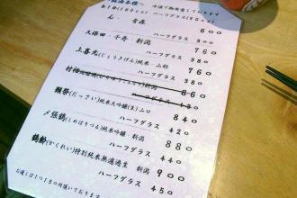 12-5-14 品酒