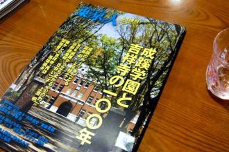 12-5-21 雑誌表紙