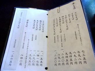 12-5-24 品そば
