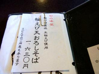 12-5-24 品桜えび