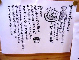 12-5-25 品蕎麦は