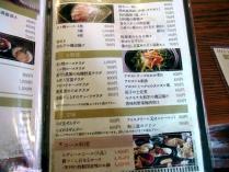 12-5-31 品料理2