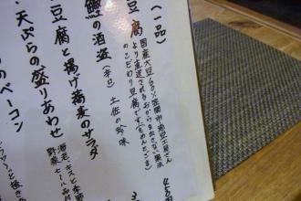 12-6-2 品豆腐