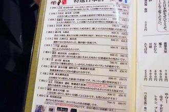 12-6-5夜 品酒リスト