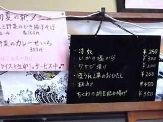 12-6-6 品黒板